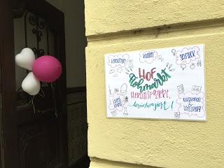 Hofflohmärkte Köln Agnesviertel 2017 Hereinspaziert! Handlettering Ballons